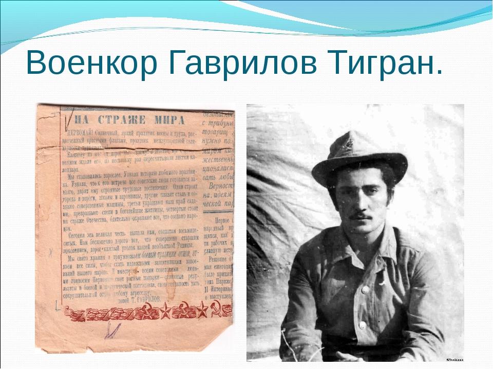 Военкор Гаврилов Тигран.