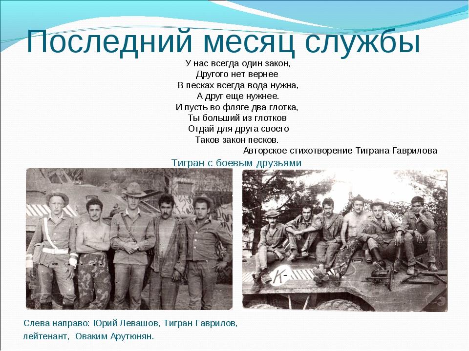 Последний месяц службы Тигран с боевым друзьями Слева направо: Юрий Левашов,...