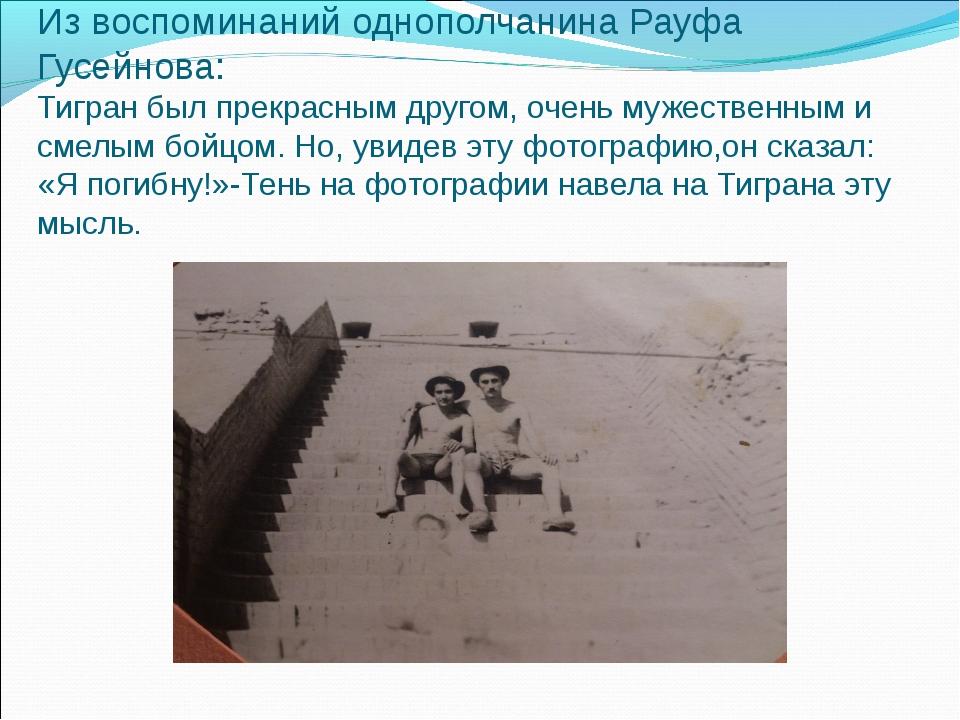 Из воспоминаний однополчанина Рауфа Гусейнова: Тигран был прекрасным другом,...