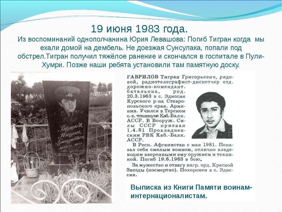 19 июня 1983 года. Из воспоминаний однополчанина Юрия Левашова: Погиб Тигран...