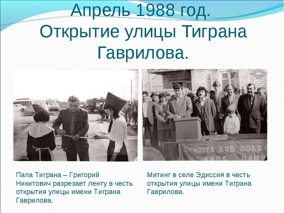 Апрель 1988 год. Открытие улицы Тиграна Гаврилова. Папа Тиграна – Григорий Ни...