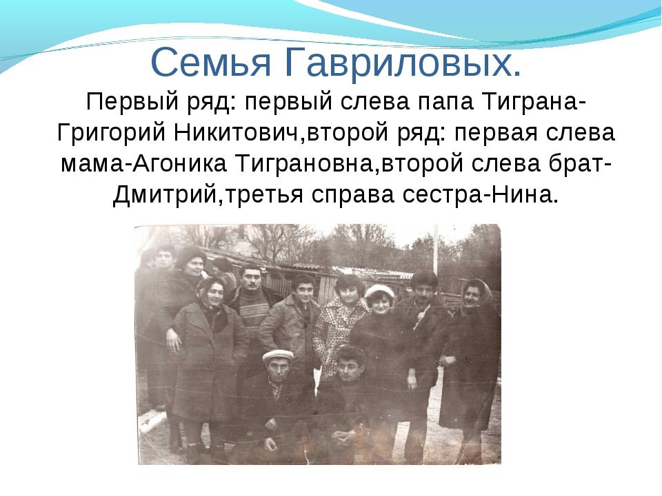 Семья Гавриловых. Первый ряд: первый слева папа Тиграна-Григорий Никитович,вт...