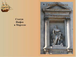 Статуя Пифея в Марселе