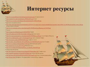 Интернет ресурсы http://www.parapsiholog.lv/uploads/user/jant.komnata.jpeg ян