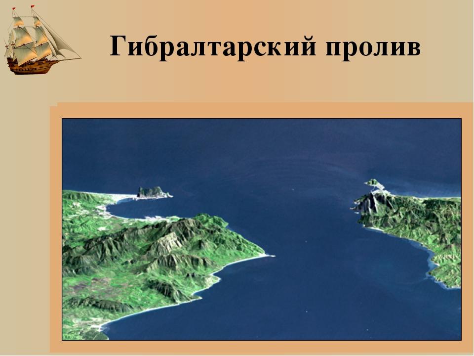 Гибралтарский пролив