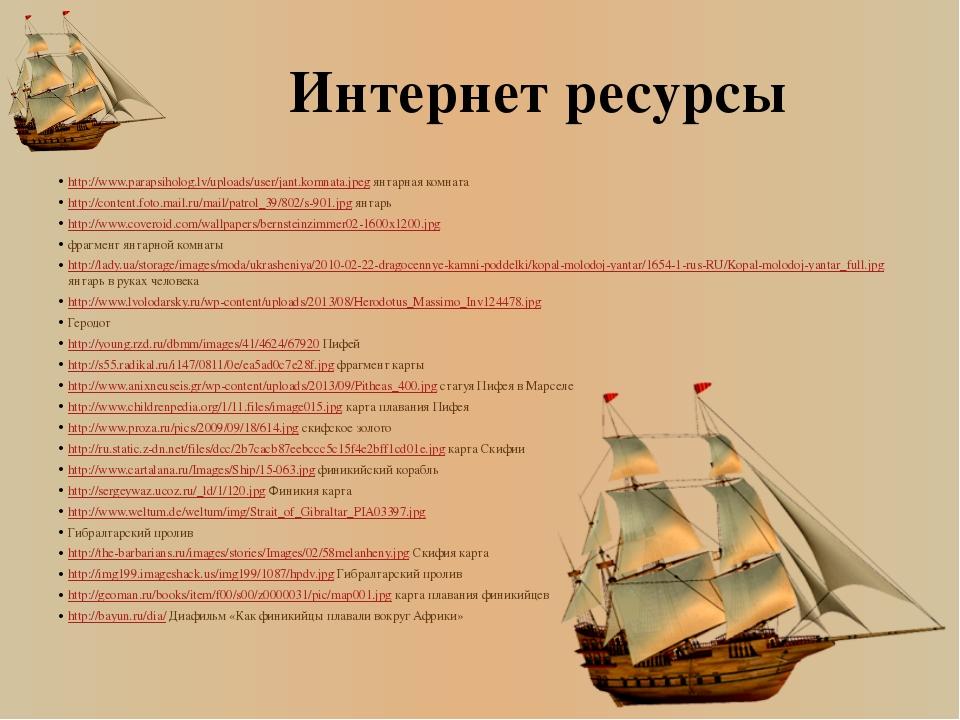 Интернет ресурсы http://www.parapsiholog.lv/uploads/user/jant.komnata.jpeg ян...