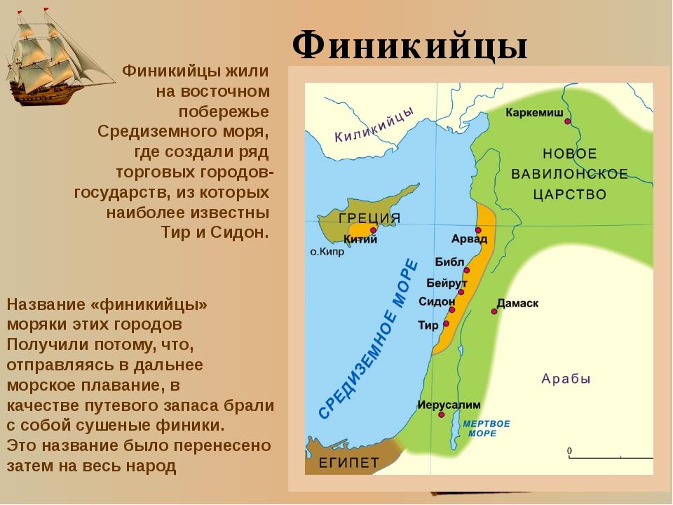 Финикийцы Финикийцы жили на восточном побережье Средиземного моря, где создал...