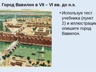 Научные знания вавилонян Какие науки и почему были развиты в Вавилоне? Чем об