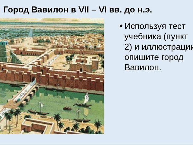 Научные знания вавилонян Какие науки и почему были развиты в Вавилоне? Чем об...