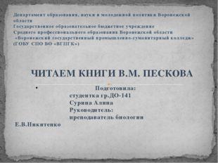 ЧИТАЕМ КНИГИ В.М. ПЕСКОВА Подготовила: студентка гр.ДО-141 Су