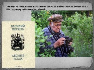 Песков В. М. Лесные глаза/ В. М. Песков; Рис. Ф. П. Глебов. - М.: Сов. Россия