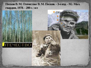 Песков В. М. Отечество/ В. М. Песков. - 3-е изд. - М.: Мол. гвардия, 1978. -