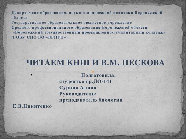 ЧИТАЕМ КНИГИ В.М. ПЕСКОВА Подготовила: студентка гр.ДО-141 Су...