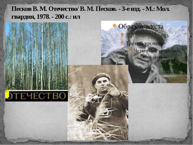 Песков В. М. Отечество/ В. М. Песков. - 3-е изд. - М.: Мол. гвардия, 1978. -...