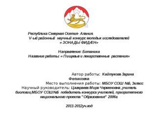 Республика Северная Осетия- Алания. V-ый районный научный конкурс молодых исс