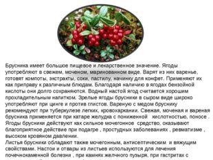Брусника имеет большое пищевое и лекарственное значение. Ягоды употребляют в