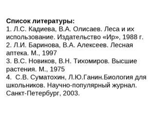 Список литературы: 1. Л.С. Кадиева, В.А. Олисаев. Леса и их использование. Из