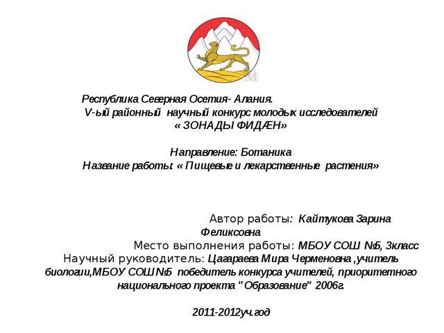 Республика Северная Осетия- Алания. V-ый районный научный конкурс молодых исс...