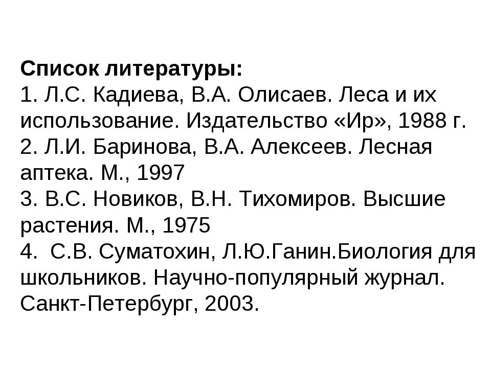Список литературы: 1. Л.С. Кадиева, В.А. Олисаев. Леса и их использование. Из...