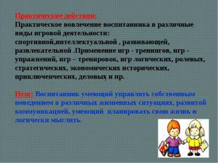 : Практические действия: Практическое вовлечение воспитанника в различные вид