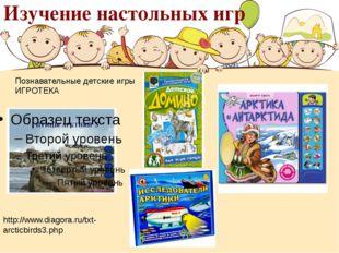 Изучение настольных игр http://www.diagora.ru/txt-arcticbirds3.php Познавател