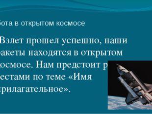 Работа в открытом космосе Взлет прошел успешно, наши ракеты находятся в откры
