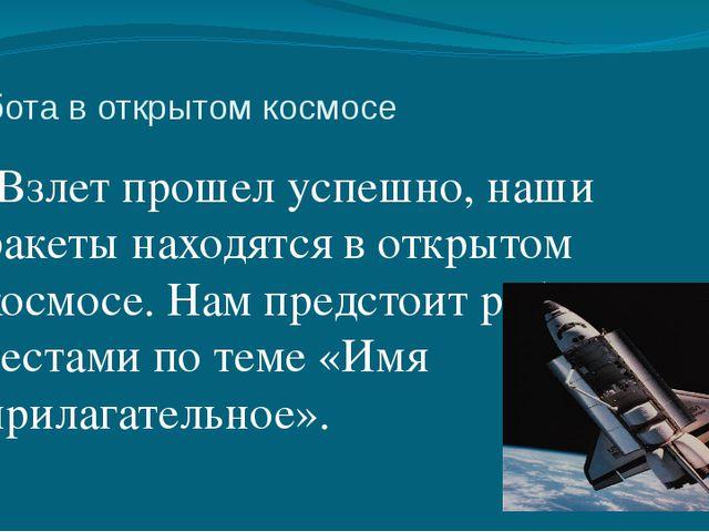Работа в открытом космосе Взлет прошел успешно, наши ракеты находятся в откры...