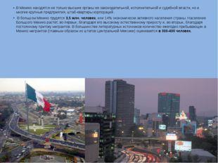 В Мехико находятся не только высшие органы ее законодательной, исполнительной