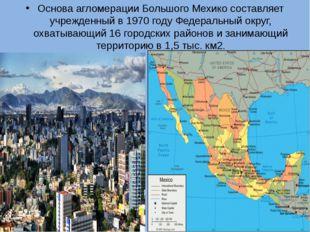 Основа агломерации Большого Мехико составляет учрежденный в 1970 году Федерал