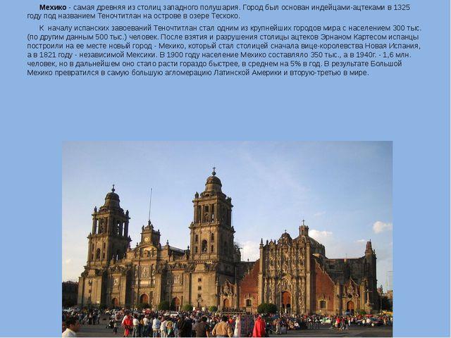 Мехико - самая древняя из столиц западного полушария. Город был основан инде...