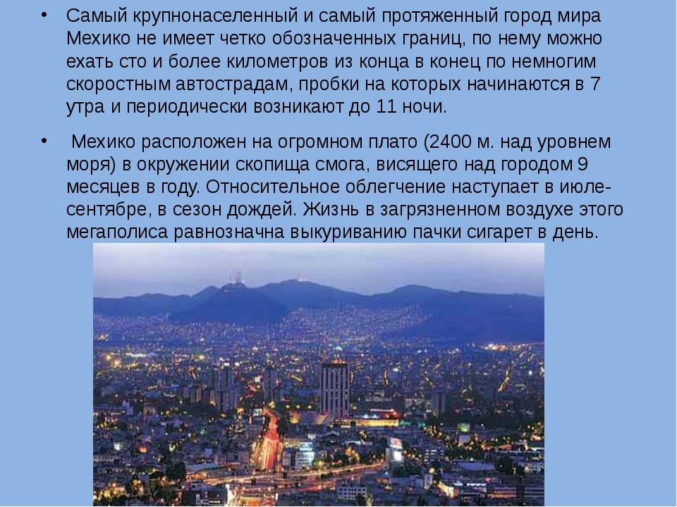 Самый крупнонаселенный и самый протяженный город мира Мехико не имеет четко о...