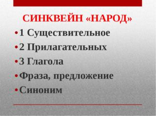 СИНКВЕЙН «НАРОД» 1 Существительное 2 Прилагательных 3 Глагола Фраза, предложе
