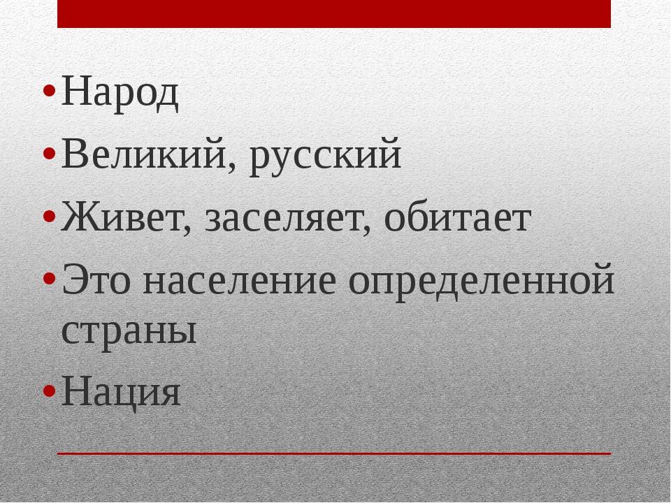 Народ Великий, русский Живет, заселяет, обитает Это население определенной ст...