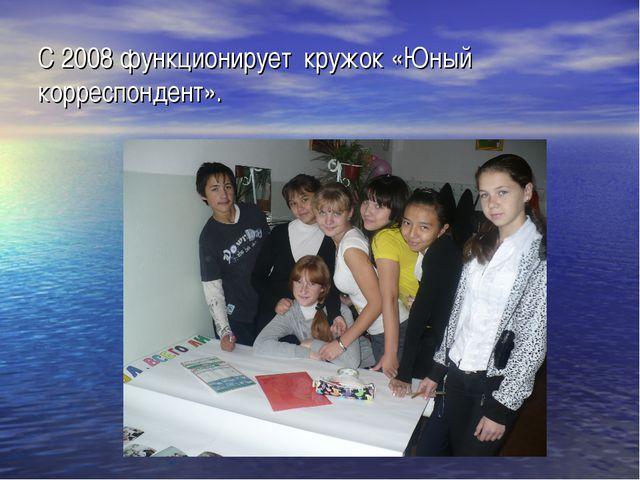 С 2008 функционирует кружок «Юный корреспондент».