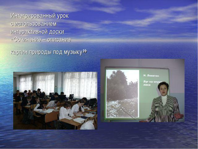 Интегрированный урок с использованием интерактивной доски «Сочинение – описан...
