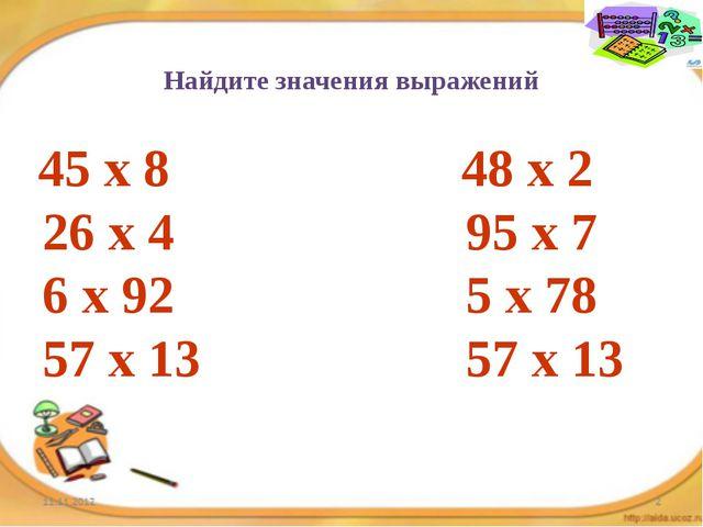 Найдите значения выражений 45 х 8 48 х 2 26 х 4 95 х 7 6 х 92 5 х 78 57 х 13...