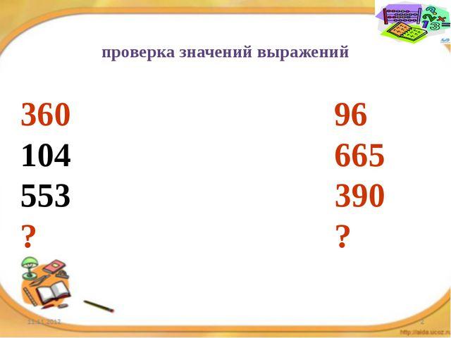 проверка значений выражений 360 96 665 390 ? ?