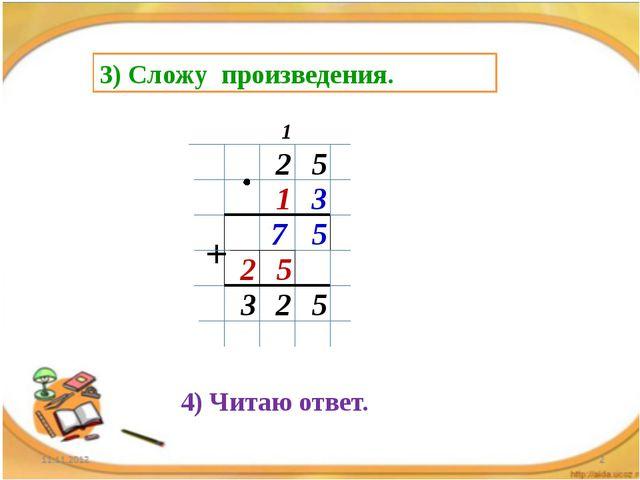 3) Сложу произведения. 2 5 1 3 5 7 1 5 2 + 5 2 3 4) Читаю ответ.