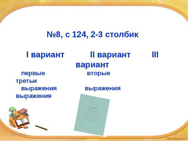 №8, с 124, 2-3 столбик I вариант II вариант III вариант первые вторые третьи...