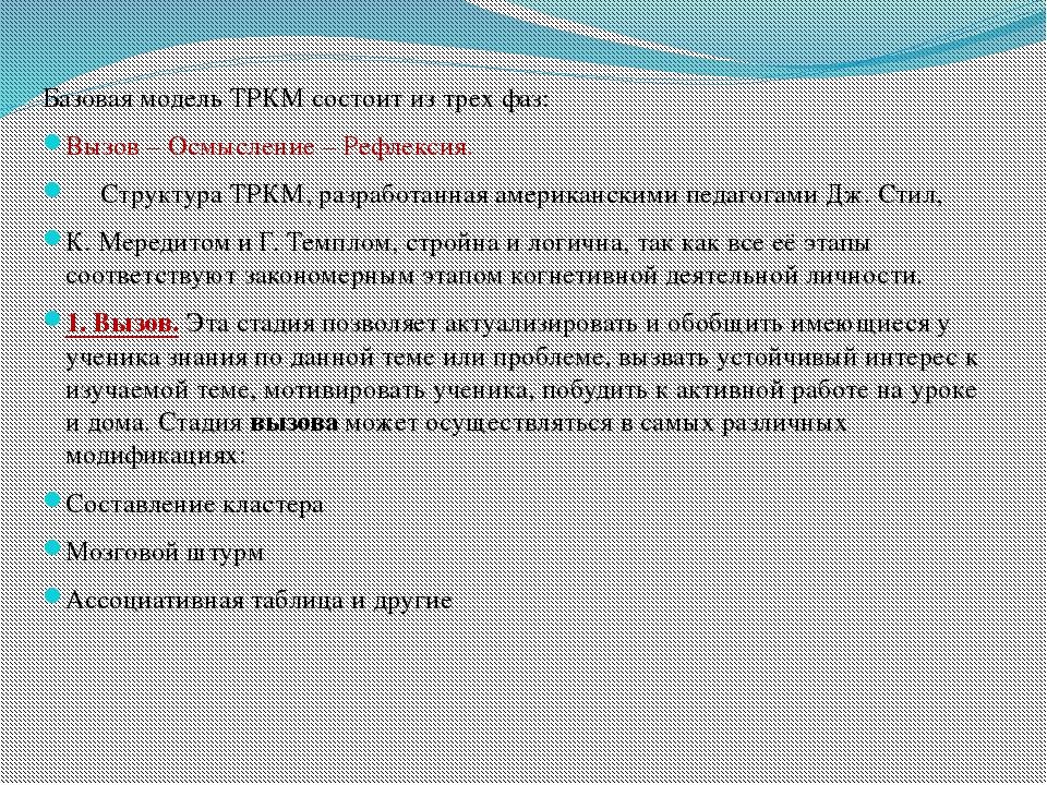 Базовая модель ТРКМ состоит из трех фаз: Вызов – Осмысление – Рефлексия. Стр...