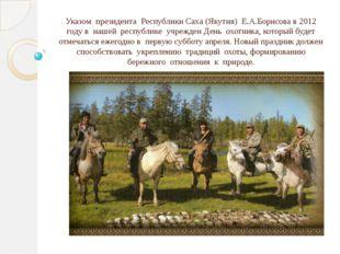 Указом президента Республики Саха (Якутия) Е.А.Борисова в 2012 году в нашей р