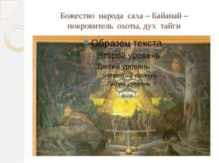 Божество народа саха – Байанай – покровитель охоты, дух тайги