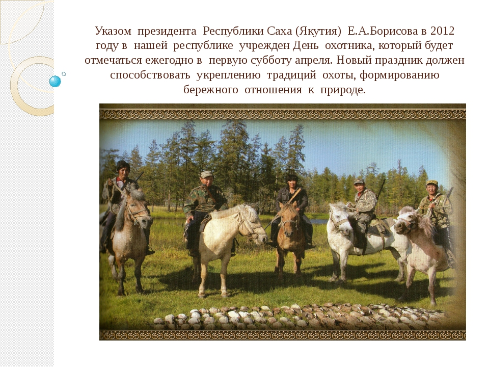 Указом президента Республики Саха (Якутия) Е.А.Борисова в 2012 году в нашей р...