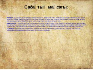 Сабақтың мақсаты: Білімділік:Кіші жүздің Ресей империясы құрамына кіруінің п