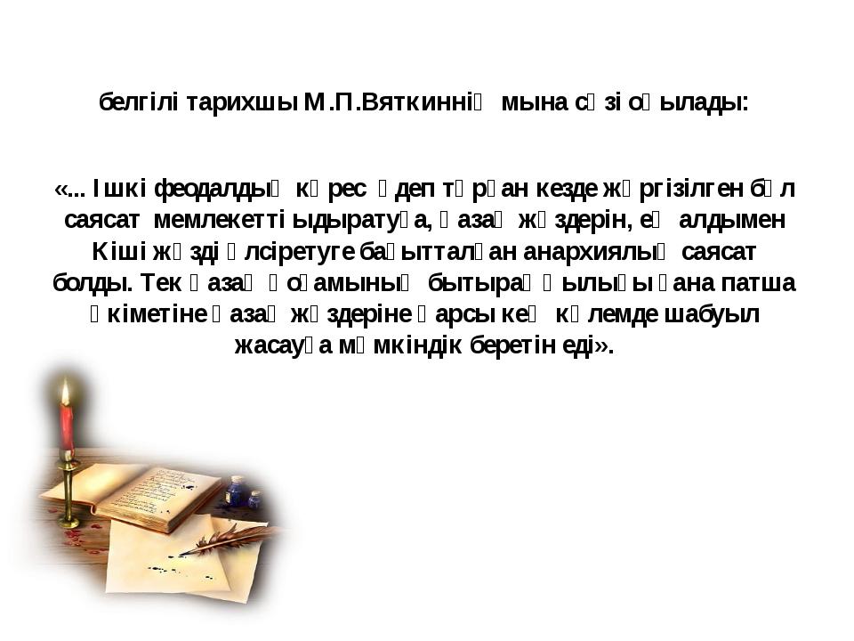 белгілі тарихшы М.П.Вяткиннің мына сөзі оқылады: «... Ішкі феодалдық күрес ү...