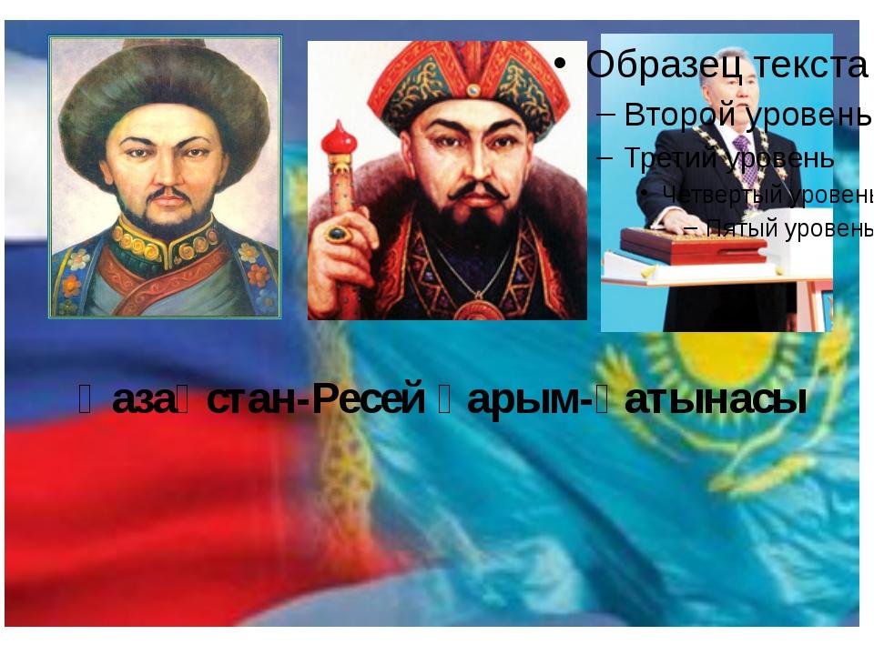 Қазақстан-Ресей қарым-қатынасы