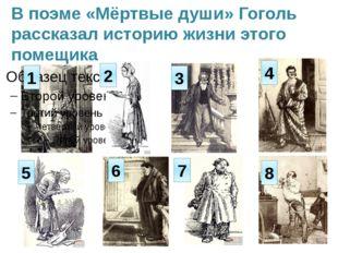 В поэме «Мёртвые души» Гоголь рассказал историю жизни этого помещика 1 1 2 3