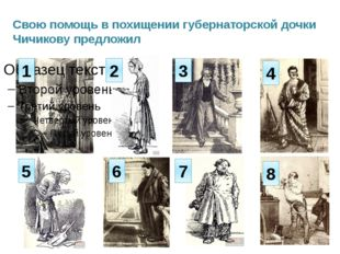 Свою помощь в похищении губернаторской дочки Чичикову предложил 1 1 2 3 4 5 6
