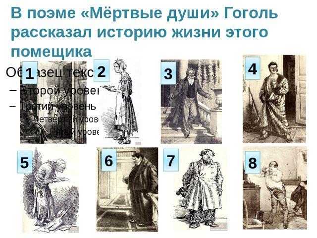 В поэме «Мёртвые души» Гоголь рассказал историю жизни этого помещика 1 1 2 3...