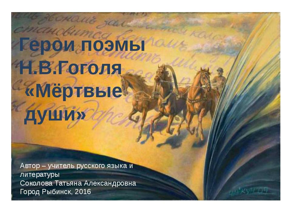 Герои поэмы Н.В.Гоголя «Мёртвые души» Автор – учитель русского языка и литер...